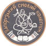 Логотип Колегіуму