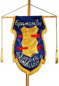 Братство ім. Кирила Розумовського