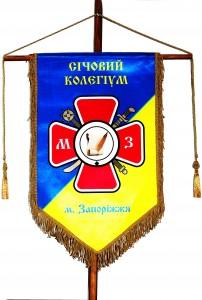 Братство ім. Максима Залізняка