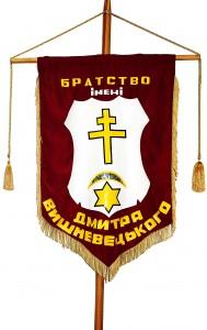 Братство ім. Дмитра Вишневецького