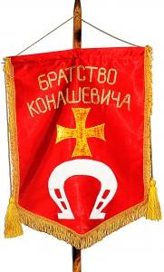 Братство ім. Петра Конашевича