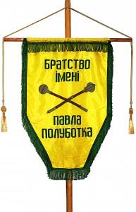 Братство ім. Павла Полуботка