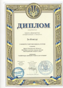 Джалапіта грамота 2006