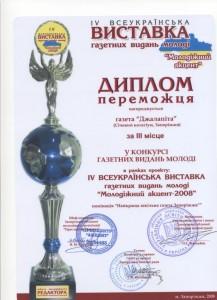 Джалапіта грамота 2008