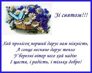 Вітання_8_Березня